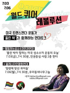 I gave a presentation on my participation in the first US LGBTQ delegation tour of Palestine in Jan. 2012 at a meeting of the Palestine Peace & Solidarity in South Korea group in Seoul (7.6.15)