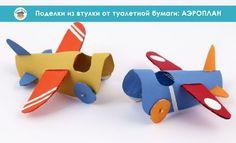 Поделки из втулки от туалетной бумаги: аэроплан