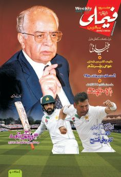 Family Magazine Nawaiwaqt Read Online or Download Free PDF