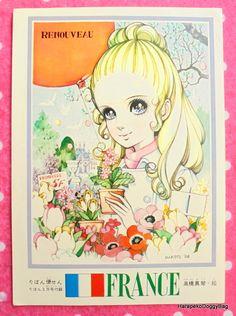 A vintage Ribon Comics furoku illustration sheet of a kawaii girl with big eyes in France from the 1960s or from the Showa Period. The illustration on the front is by Japanese shojo manga artist, Macoto Takahashi.