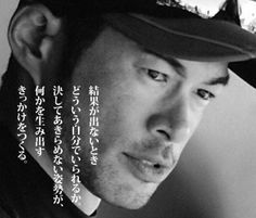 Ichiro Wise Quotes, Famous Quotes, Book Quotes, Words Quotes, Dream Word, Japanese Quotes, Famous Words, Life Words, Magic Words