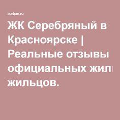 ЖК Серебряный в Красноярске | Реальные отзывы официальных жильцов.