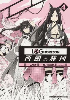 Amazon.co.jp: ログ・ホライズン 西風の旅団 (4) (ドラゴンコミックスエイジ): こゆき, ハラ カズヒロ, 橙乃 ままれ: 本