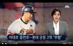 돌아온 이대호, 연일 불방망이…롯데, 공동 2위 '부활' 2017.04.09