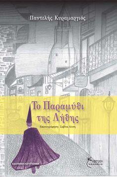 Διαγωνισμός με δώρο αντίτυπα του βιβλίου «Το παραμύθι της λήθης» - http://www.saveandwin.gr/diagonismoi-sw/diagonismos-me-doro-antitypa-tou-vivliou-to-paramythi-tis-lithis/