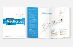製薬 会社案内 デザイン実績|カタログ制作 パンフレット作成PRO
