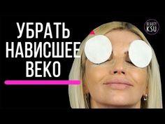 Убрать нависшее веко (белок, мука, мед) - YouTube