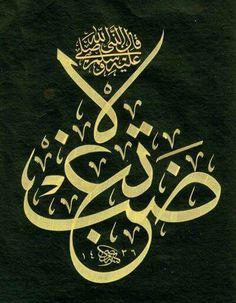 Hadîs - i Şerîf: Gadablanma! Arabic Calligraphy, Allah, Ottoman, Quotes, Souvenir, Handsome Quotes, Quotations, Qoutes, God