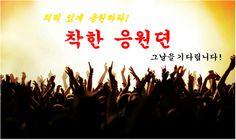 착한 응원뎐에 여러분의 의리 있는 관심을 모아 주세요!  [ Good Cheering ! We need your hand ]  www.facebook.com/m.thehugs