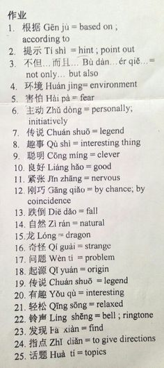 the best site for improving Chinese vocabulary