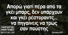 Greek Memes, Funny Greek, Greek Quotes, Sarcastic Quotes, Funny Quotes, Collage Vintage, Funny Drawings, Just Kidding, Funny Stories