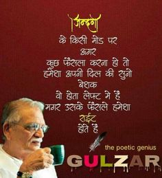 157 Best Gulzar ji images in 2019 | Gulzar poetry, Hindi quotes, Poems