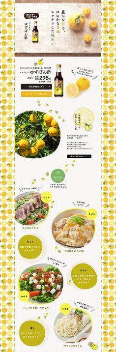 ゆずぽん酢 Food Web Design, Menu Design, Ad Design, Banner Design, Layout Design, Net Tv, Food Banner, Newsletter Design, Japan Design