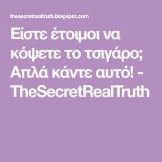 Είστε έτοιμοι να κόψετε το τσιγάρο; Απλά κάντε αυτό! - TheSecretRealTruth Blog