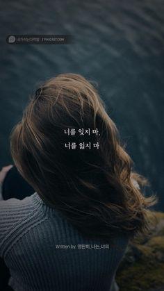 꿈일기 ::: 라온제나 Wise Quotes, Famous Quotes, Qoutes, Inspirational Quotes, Prayer Poems, Korean Alphabet, Words Wallpaper, Korean Quotes, Korean Words