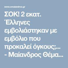 ΣΟΚ! 2 εκατ. Έλληνες εμβολιάστηκαν με εμβόλιο που προκαλεί όγκους;... - Μαίανδρος Θέματα Ελλάδας και Ιστορίας