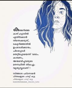 Straight From The Heart, Poetry Lines, Malayalam Quotes, Reality Quotes, Typography, Facts, Feelings, Letterpress, Letterpress Printing