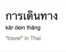 The word TRAVEL written in Thai Script