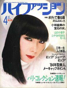 sayoko yamaguchi. ハイファッション 1984年4月特大号 No.134