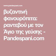 βυζαντινή φανουρόπιτα: ραντεβού με τον Άγιο της γεύσης - Pandespani.com Sweets, Cooking, Kids, Kitchen, Gummi Candy, Candy, Goodies, Brewing, Cuisine