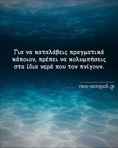 Greek Love Quotes, Wisdom Quotes, Qoutes, Memories Quotes, Way Of Life, Love Words, Life Images, Picture Video, Inspirational Quotes