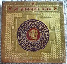 """Sri PANCHMUKHI Hanuman 3""""X3"""" Yantra Amulet-Blessed & Energized For Power Authority & to overcome enemies SRI PANCHMUKHI HANUMAN YANTRA http://www.amazon.com/dp/B00NK6HNTW/ref=cm_sw_r_pi_dp_l4Ktub01ED3YC"""