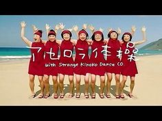 いいなCM ニチレイ アセロラ体操 2010ー2012 CM集 - YouTube