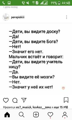 Смешно и логично)) Russian Jokes, Friend Memes, Man Humor, Weird Facts, Funny Jokes, Laughter, Funny Pictures, Thoughts, Words