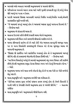 Essay on guru purnima in gujarati language