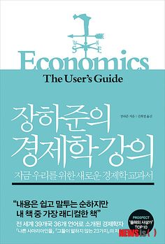 장하준의 경제학 강의/장하준 - KOR 330 JANG HA-JOON 2014 [Sep 2014]