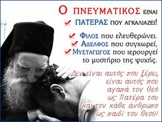 Orthodox Christianity, Infographic, Believe, Spirituality, Faith, Feelings, Youtube, Quotes, Icons