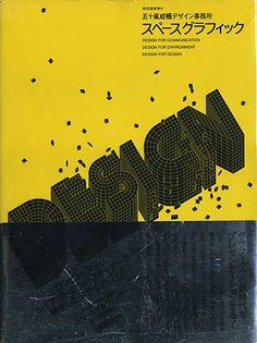 Japanese Book Cover: Space Graphics. Takashi Igarashi. 1983.