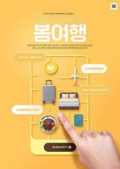 유토이미지 - 모바일 Food Web Design, Ad Design, Layout Design, Graphic Design, Ads Creative, Creative Advertising, Advertising Design, Bella T Shirts, Event Banner