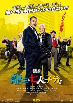 Regardez la bande annonce du film Ryuzo and the Seven Henchmen (Ryuzo and the Seven Henchmen Bande-annonce VO). Ryuzo and the Seven Henchmen, un film de Takeshi Kitano Films Cinema, Cinema Posters, 2015 Movies, Latest Movies, Japan Advertising, Superman, Takeshi Kitano, Gangster Movies, Soundtrack Music