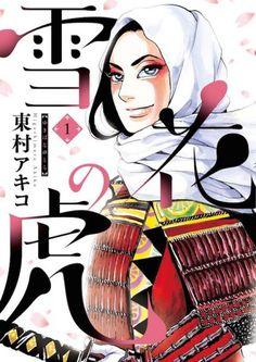 Yukibana no Tora manga will continue its serialization in January. #YukibananoTora