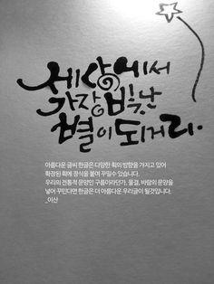 전용뷰어 : 네이버 블로그 Calligraphy Worksheet, Calligraphy Art, Caligraphy, Wise Quotes, Famous Quotes, Quotes To Live By, Word Art, Typography Design, Cool Words