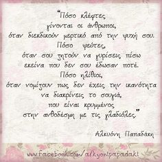 My Heart Quotes, Me Quotes, Greek Quotes, Wise Words, Poetry, Thoughts, Sayings, A4, Tatoos