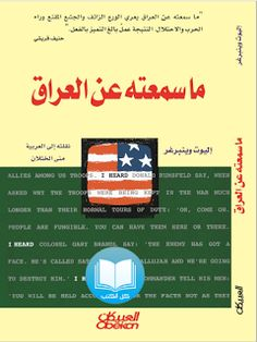 http://www.all2books.com/2017/01/Download-the-book-What-I-heard-about-Iraq-written-by-Eliot-Weinberger-pdf.html