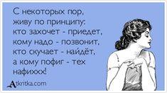 C некоторых пор, живу по принципу: кто захочет - приедет, кому надо - позвонит, кто скучает - найдёт, а кому пофиг - тех нафиххх! / открытка №343801 - Аткрытка / atkritka.com