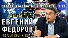 Евгений Фёдоров 12 сентября 2015 (Познавательное ТВ, Евгений Фёдоров)