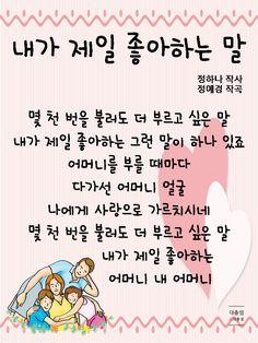 나와 가족 동요, 새노래 가사판 10곡 : 네이버 블로그 Word Search, Words, Texts, Korean Words