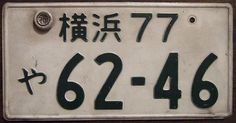 JAPAN license plate with seal Car License Plates, Licence Plates, Japanese Plates, T 62, Japanese Cars, Retro, Seal, Blue Prints, Yamaha