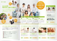 三つ折りパンフレット(整体院用)のサンプルデザイン | デザインミッテ Layout Design, Web Design, Graphic Design, Editorial Layout, Editorial Design, Brochure Folds, Leaflet Design, Book Layout, Type Setting