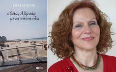 Η Έλενα Χουζούρη παρουσιάζει το βιβλίο της «Ο θείος Αβραάμ μένει πάντα εδώ» στη Βέροια