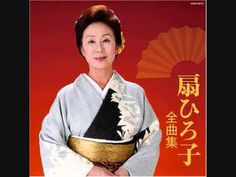 扇ひろ子 カスバの女 - YouTube