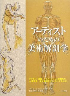 アーティストのための美術解剖学―デッサン・漫画・アニメーション・彫刻など、人体表現、生体観察をするすべての人に   ヴァレリー・L. ウィンスロゥ http://www.amazon.co.jp/dp/4837301800/ref=cm_sw_r_pi_dp_wAvmvb1VNKPJK