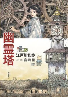 "Cover illustration by 宮崎 駿 (Hayao Miyazaki) - the novel ""幽霊塔 (Yureito : The Haunted Tower) by 江戸川 乱歩 (Rampo Edogawa). Architecture Drawing Sketchbooks, Studio Ghibli Art, Ghibli Movies, Drawing Reference Poses, Science Fiction Art, Sketchbook Inspiration, Hayao Miyazaki, Anime Comics, Book Illustration"