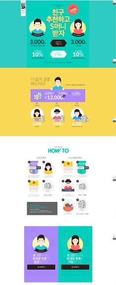 Page Design, Layout Design, Web Design, Korea Design, Promotional Design, Wordpress, Banner, Inspiration, Infographics