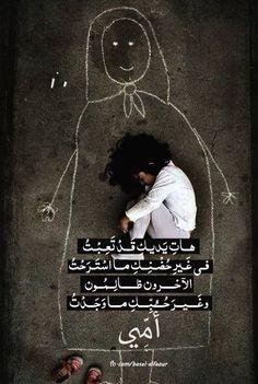 صوره معبره ومؤلمة.. اللهم لا تحرم طفلا من امه