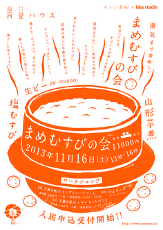 gurafiku: Japanese Poster: Aomame House: Steamed Until Delicious. Japan Graphic Design, Japanese Poster Design, Japan Design, Design Poster, Graphic Design Typography, Graphic Design Illustration, Graphic Posters, Poster Designs, Digital Illustration